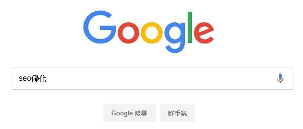 Google搜尋引擎 - SEO優化