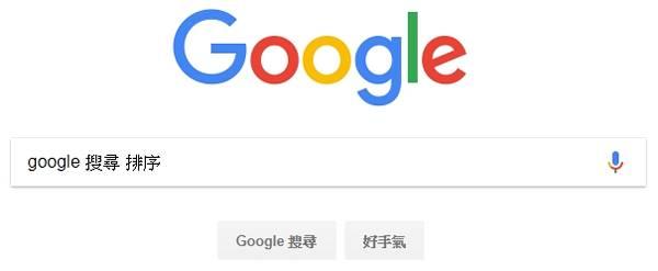 Google搜尋引擎 - google 搜尋 排序