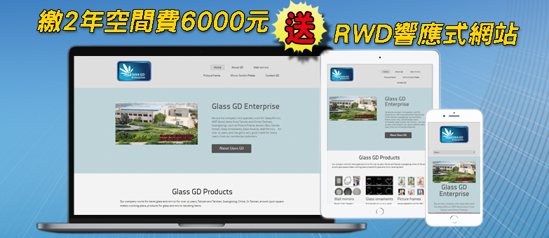 RWD響應式網站 - 壹零壹數位